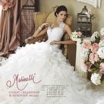 "Свадебный салон ""Malinelli"""