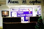 Ремонт стиральных машин в Барнауле