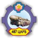 """АО """"487 ЦАРЗ"""""""