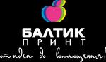 Балтик-Принт