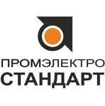 ПромЭлектроСтандарт