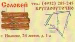 """Мини - отель """"Соловей"""""""