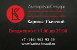 Авторская студия татуировки Карины Сычевой