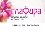 Рекламное агентство полного цикла «Глафира»