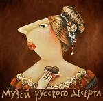 Музей русского десерта. КонфеКтная
