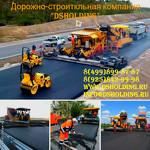 """Дорожно-строительная компания """"DSHolding"""""""