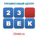 Центр 23 век