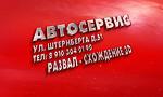 Автосервис Развал-Схождение 3D