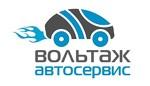 Сеть автосервисов «Вольтаж»