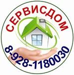 СЕРВИСДОМ