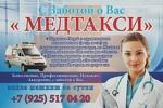 """Перевозка лежачих больных людей """"МедЗабота-03"""""""