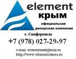 Element - Крым