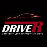 DRIVER Запчасти для Иномарок