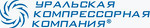 Уральская Компрессорная Компания