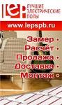 """ООО"""" Лучшие электрические полы """"."""