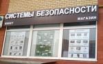 """Магазин """"СИСТЕМЫ БЕЗОПАСНОСТИ"""""""