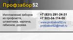 Профзабор52