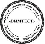 """ООО """"ВИМТЕСТ"""""""