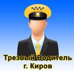 Трезвый водитель Киров