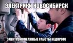 Вызов электрика на дом Новосибирск