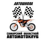 "Автошкола в Самаре ""Автомотоклуб"""