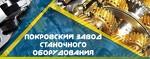 ООО «Покровский завод станочного оборудования»