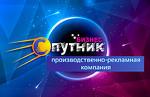Производственно-рекламная компания «Бизнес-СПУТНИК»