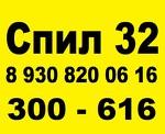 ООО Спил 32