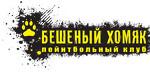 """Пейнтбольный клуб """"Бешеный хомяк"""""""