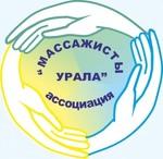 Курсы массажа обучение Челябинск