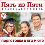 Центр подготовки к ЕГЭ и ОГЭ Пять из Пяти