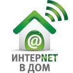 Интернет в дом