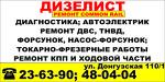 """ООО """"ДИЗЕЛИСТ"""""""