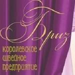 "Швейное предприятие ""Бриз"""
