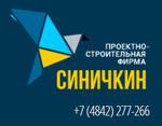 "ООО Фирма ""Синичкин"""