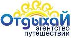"ООО Агентство путешествий ""Отдыхай"""