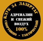 Спортивно- тактический клуб 54 Лазертаг