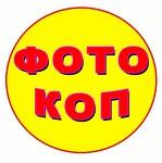 "Фото на документы ""ФОТОКОП"""