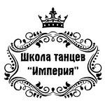 """Школа танцев """"Империя"""