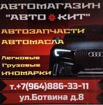 """Автомагазин """" АВТОКИТ"""""""