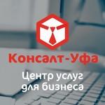 Консалт-Уфа