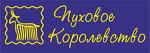"""Сеть магазинов, интерент-магазин """"Пуховое Королевство"""""""