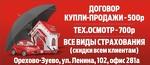 СТРАХОВОЕ АГЕНТСТВО в Орехово-Зуево