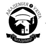 Академия Уюта