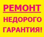 Щёлковский сервис по ремонту бытовых стиральных машин
