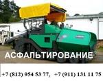 Асфальтирование и благоустройство территорий в СПб