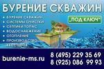 """ООО """"МонтажСтройЦентр"""""""