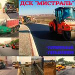 """Дорожно-строительная компания """"МИСТРАЛЬ"""""""