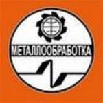 ООО Металлообработка