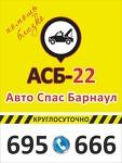 АСБ-22